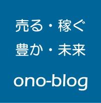 ono-blog05