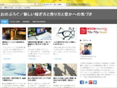 ono-blog